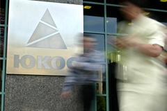 Россия обжаловала решение ЕСПЧ по ЮКОСу
