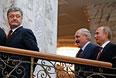Петр Порошенко, Александр Лукашенко и Владимир Путин (слева направо) после переговоров по урегулированию конфликта на Украине