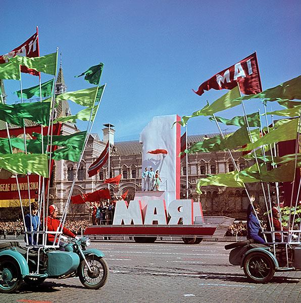 Москва, 1970 год