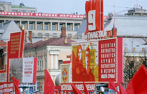 Первомайская демонстрация в Москве, 1976 год.