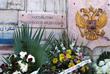 Цветы у российского посольства в Дамаске