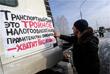 """Акция против сборов за проезд на трассе Р-254 """"Иртыш"""" в Новосибирске"""
