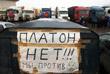 """Дальнобойщики, выступающие против системы """"Платон"""", на парковке торгового центра """"Мега-Химки"""""""