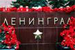 Цветы и свечи у мемориала города-героя Ленинграда в Александровском саду в Москве