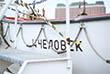 В девяностых судно было пришвартовано к Крымской набережной и, так как с речным туризмом, для которого судно было создано изначально, дела не вышло, приняло на борту казино и прочие соответствующие духу времени развлечения