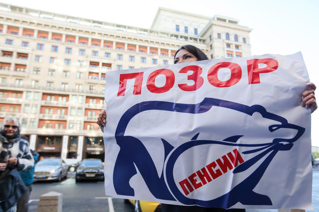 Протест против пенсионной реформы - фото 1 из 6