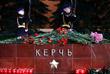 Цветы у мемориала Города-героя Керчи в Москве