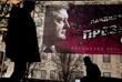 Баннер с изображением кандидата в президенты Украины Петра Порошенко в Киеве