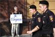 Пикет в поддержку журналиста Ивана Голунова