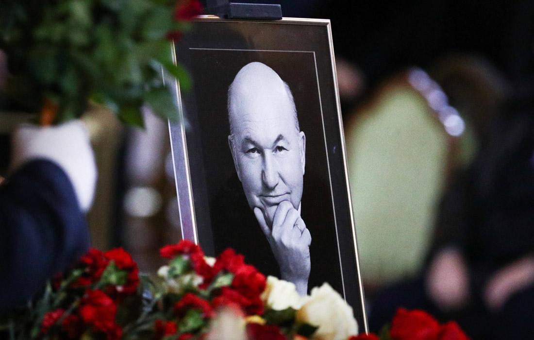 Прощание с бывшим мэром Москвы Юрием Лужковым