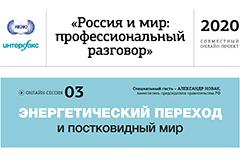 """ИМЭМО и """"Интерфакс"""" провели третью сессию проекта """"Россия и мир: профессиональный разговор"""" - на этот раз на тему энергоперехода (видео)"""
