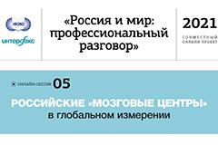 """Решение о продлении Договора СНВ-3 является примером применения на практике наработок российских """"мозговых центров""""- президент ИМЭМО (видео)"""