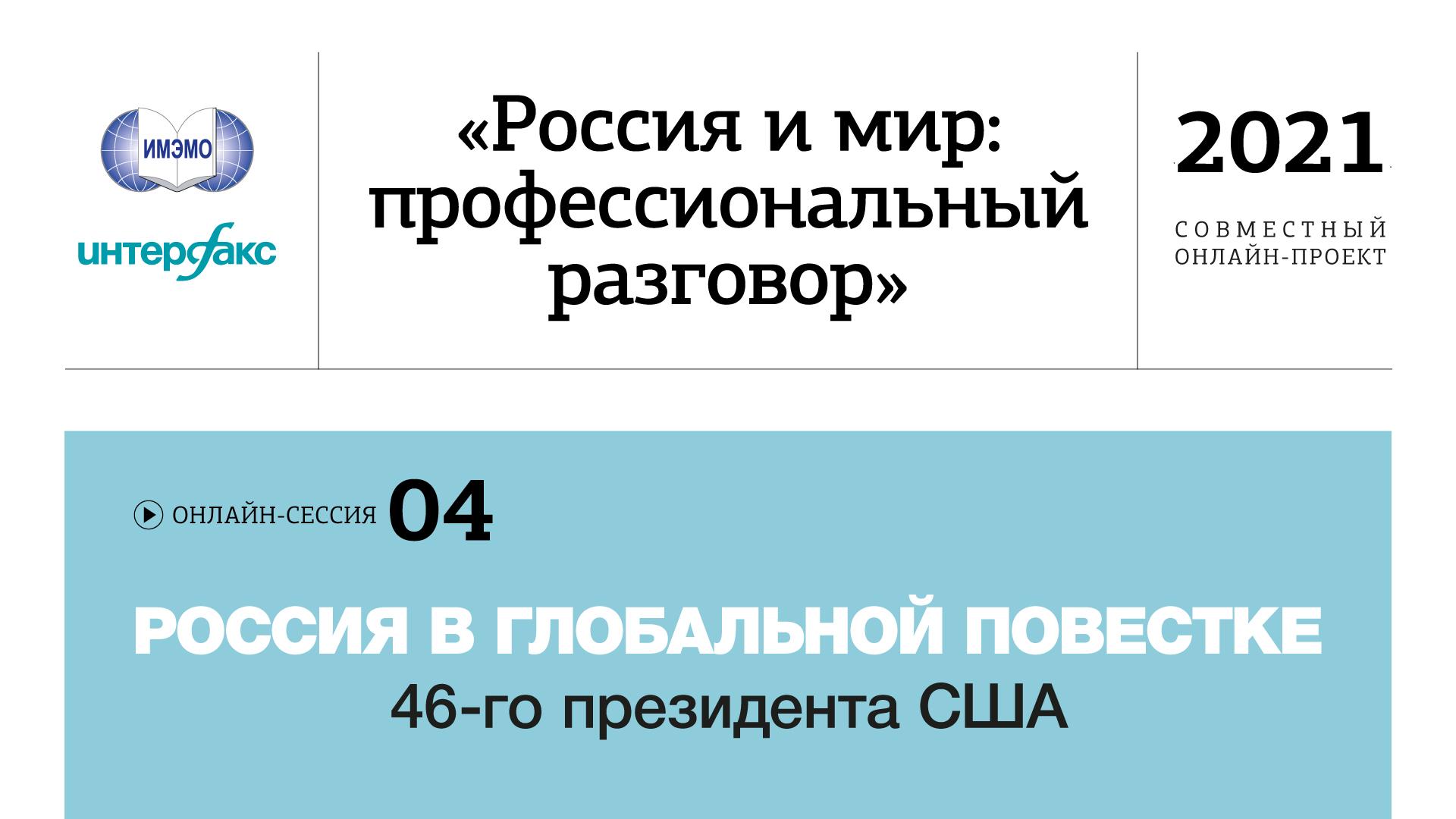 Российские и американские эксперты высказали свое мнение о том, что ждет Россию при новой администрации Джо Байдена (видео)