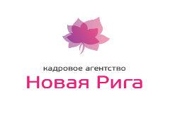 """Кадровое агентство """"Новая Рига"""" проводит для клиентов новогоднюю акцию"""