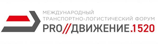 Международный железнодорожный форум «PRO//Движение.1520» пройдет 1-3 октября в Сочи