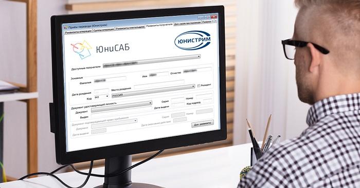 Денежные переводы Юнистрим доступны пользователям АБС ЮниСАБ UBS.NET