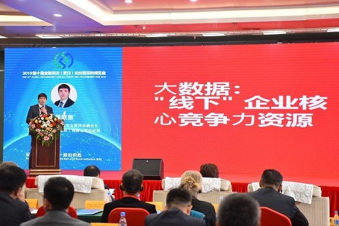 Российская электронная площадка B2B-Center представила свои возможности на Глобальном форуме по закупкам в Китае