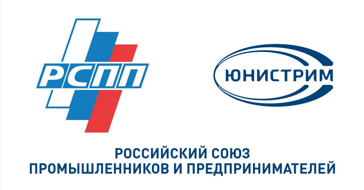 Юнистрим вступил в Российский союз промышленников и предпринимателей