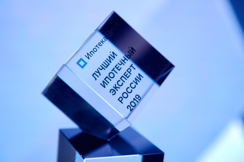 В Москве прошла церемония награждения лучших ипотечных экспертов России