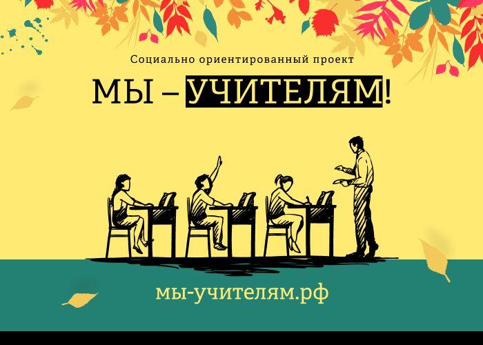 В России запущен проект «Мы – Учителям»: к акции присоединились театры, музеи, книжные издания, образовательные фонды и онлайн-платформы