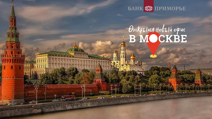 Первый офис в Москве открывает Банк «Приморье»