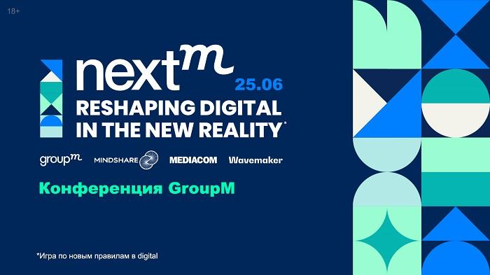 Конференция GroupM «NextM 2020: reshaping digital in the new reality»