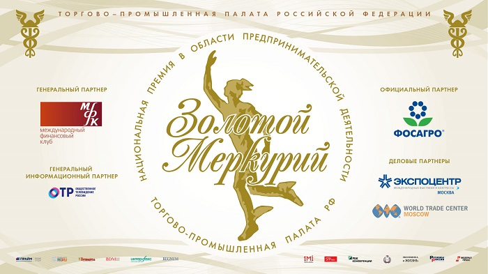28 июля ТПП РФ назовет лучших предпринимателей страны