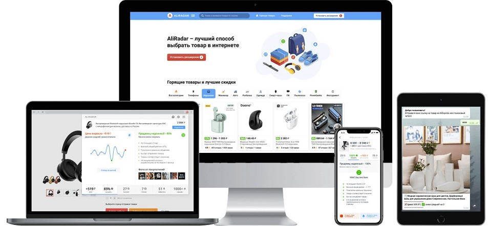 Сервис AliRadar запустил платформу для удобного и быстрого выбора товаров в интернете