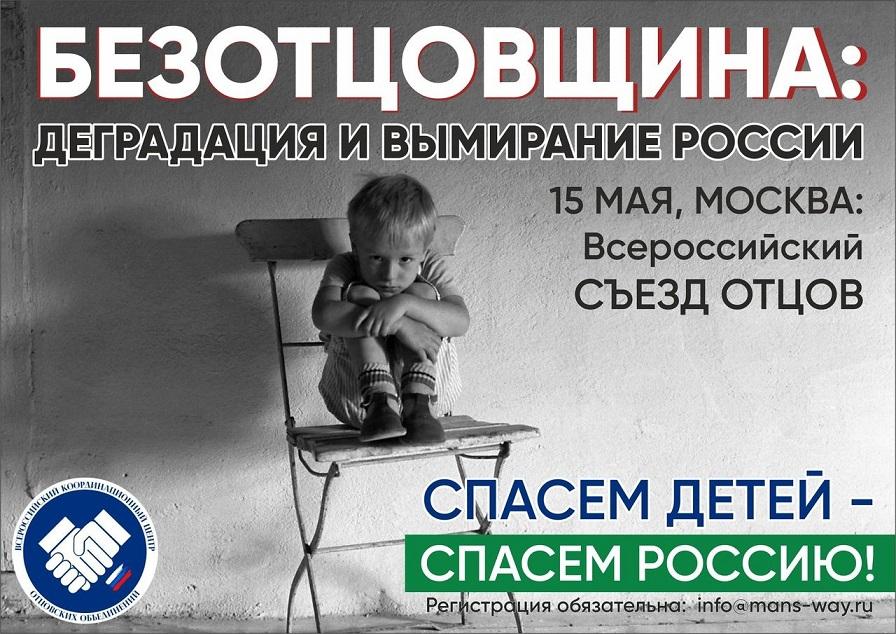 Всероссийский Съезд Отцов: спасем детей - спасем Россию!