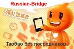Россиянам станет проще пользоваться китайским аукционом Таобао