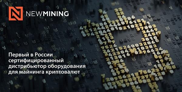 EET Europarts Rus (NEW MINING COMPANY) - первый дистрибьютор Canaan в России*