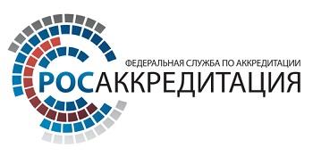 Утверждена публичная Декларация целей и задач Федеральной службы по аккредитации на 2016-2018 годы