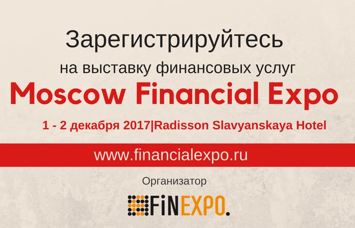 Выставки форекс в москве 2017 где пройти обучение форексу
