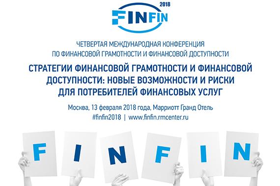 Открыта регистрация на FINFIN 2018