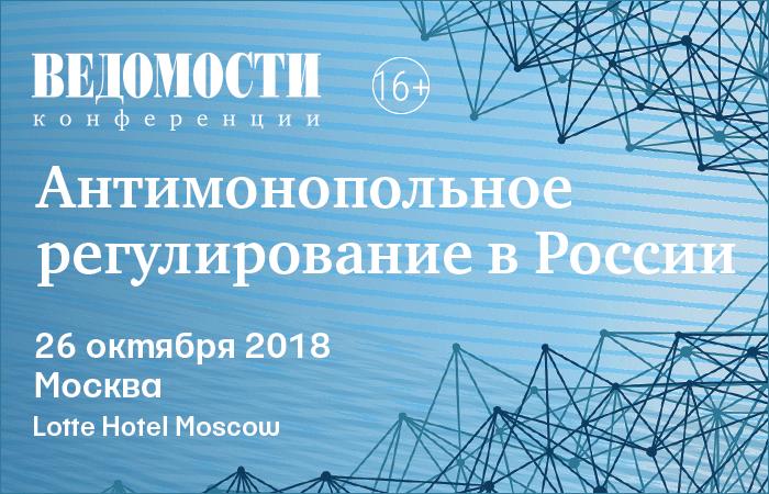 https://www.interfax.ru/ftproot/prservice/2018/09/700-450-antimonopol.png
