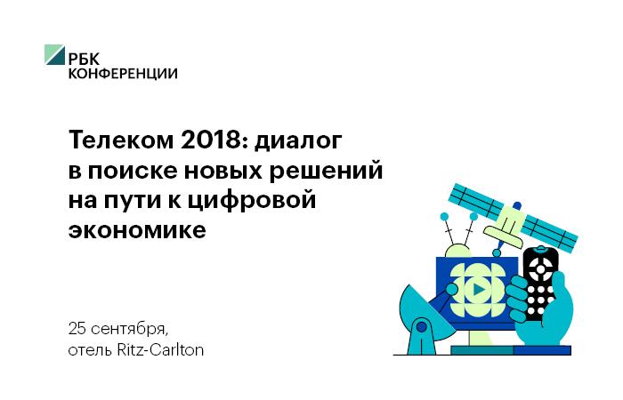 Телеком 2018: диалог в поиске новых решений на пути к цифровой экономике