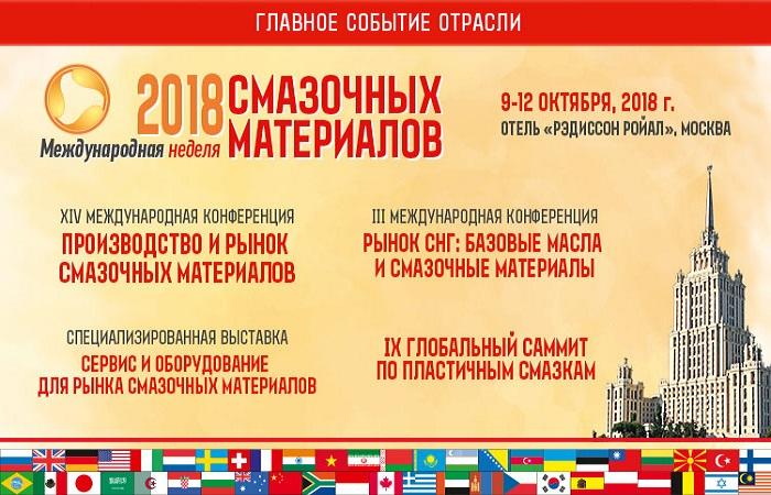 В Москве состоится одно из крупнейших отраслевых мероприятий в мире, посвященное смазочным материалам