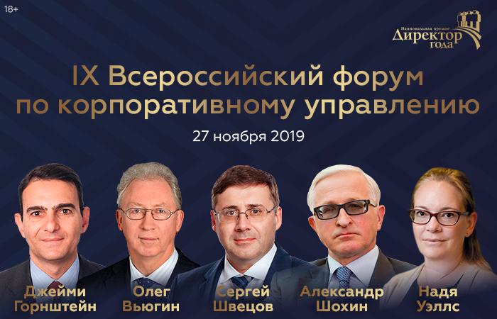 Всероссийский форум по корпоративному управлению. Национальная премия «Директор года»