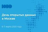 В Москве пройдет день открытых данных