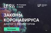 Правовые решения в борьбе с пандемией COVID-19 обсудят в онлайн-формате на площадке ПМЮФ