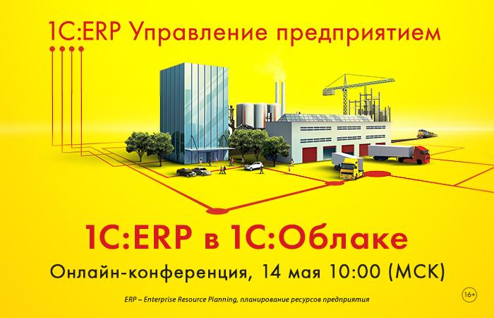 """""""1С"""" проведет онлайн-конференцию об облачных моделях 1С:ERP"""