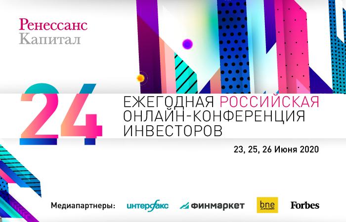 """""""Ренессанс Капитал"""" впервые проведет ежегодную российскую конференцию инвесторов в онлайн-формате"""
