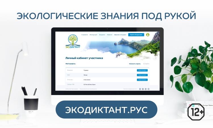 Экопросветительский портал Экодиктант.рус начал работу