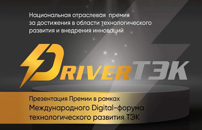"""10 декабря состоялась презентация Национальной отраслевой премии """"DriverТЭК"""""""