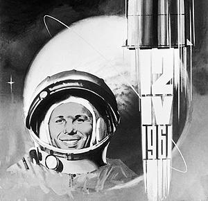 Видел ли Гагарин НЛО