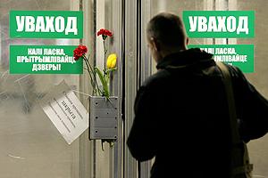 Теракт в Минске: три версии