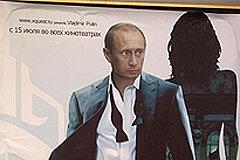 Плакаты с премьером вызвали вопросы