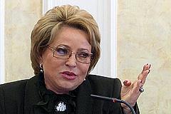 Матвиенко приняла решение