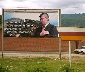 """Южная Осетия только """"за"""""""