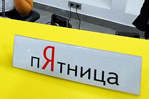 """В поисках """"Яндекса"""""""